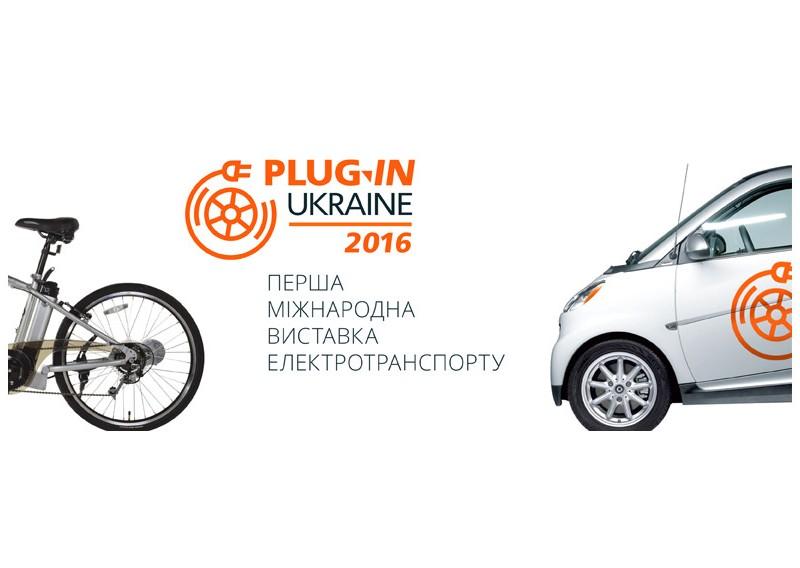 Первая выставка электромобилей Plug-in Ukraine 2016