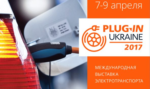 Plug-In Ukraine 2017