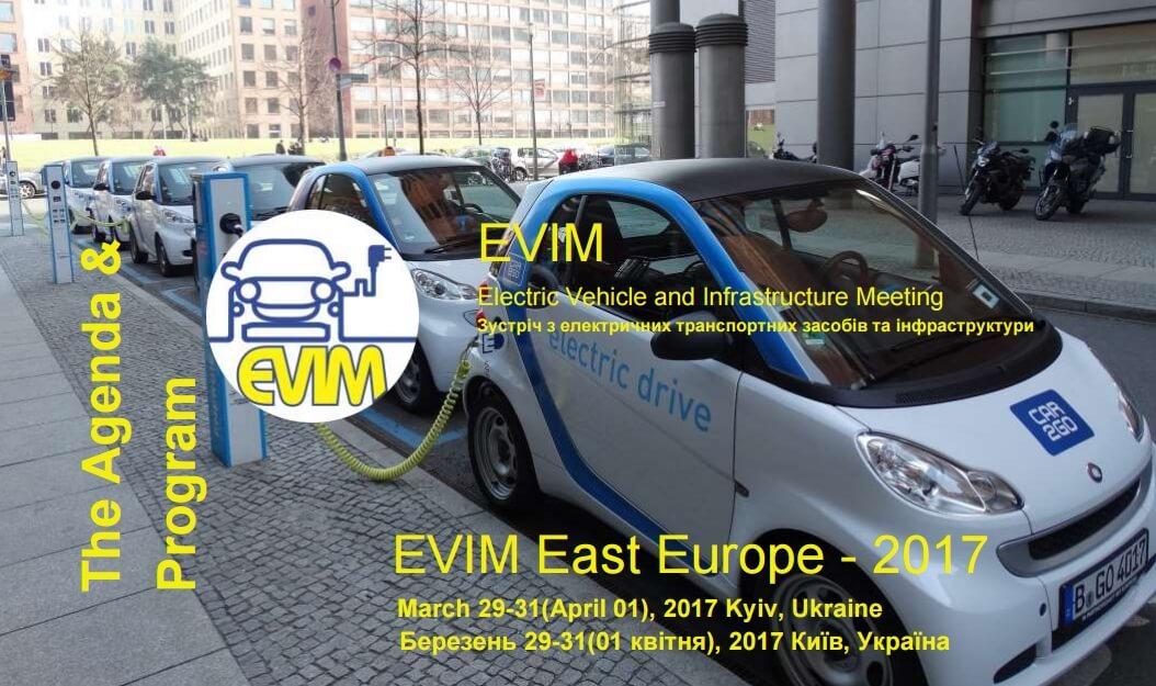Международный саммит электроавтомобилей EVIM в Киеве — Восточная Европа 2017