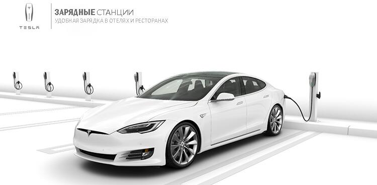 Зарядные станции Tesla