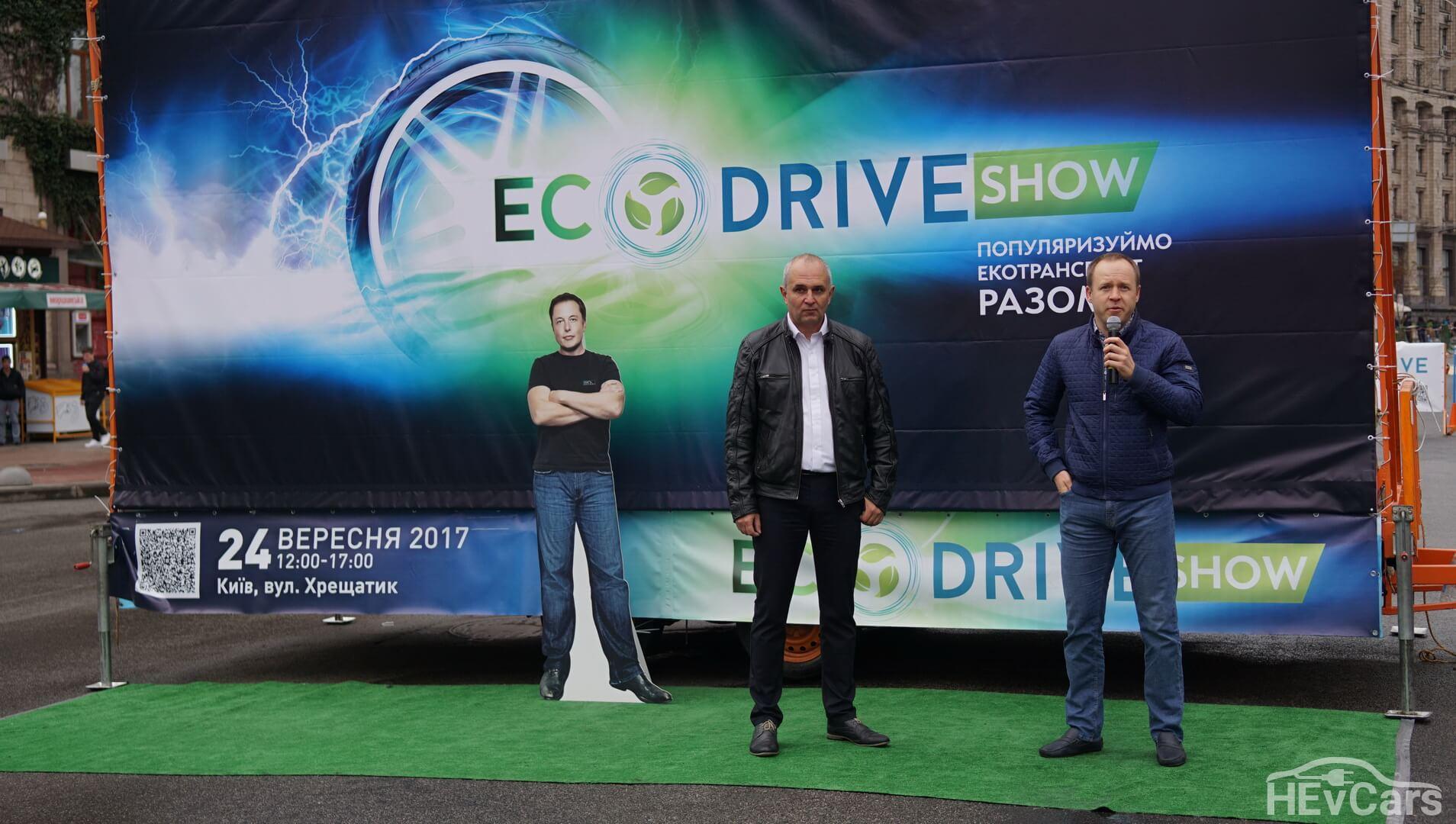 Открытие EcoDriveShow 2017