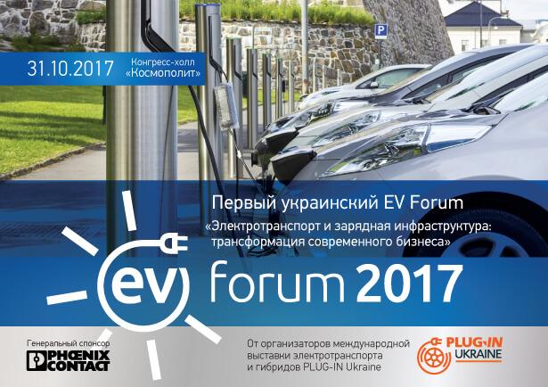 «Электротранспорт изарядная инфраструктура: трансформация современного бизнеса»