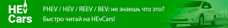 PHEV / HEV / REEV / BEV: не знаешь что это? Быстро читай!