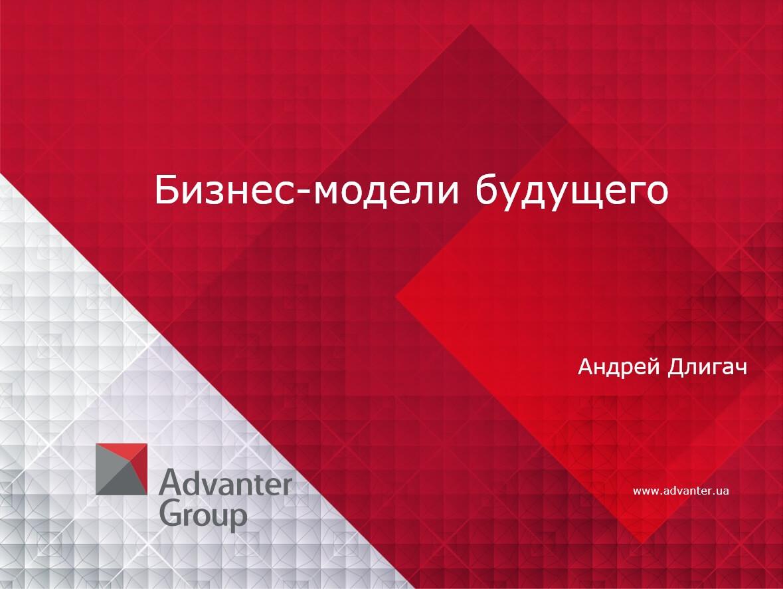 Андрей Длигач: бизнес модели будущего