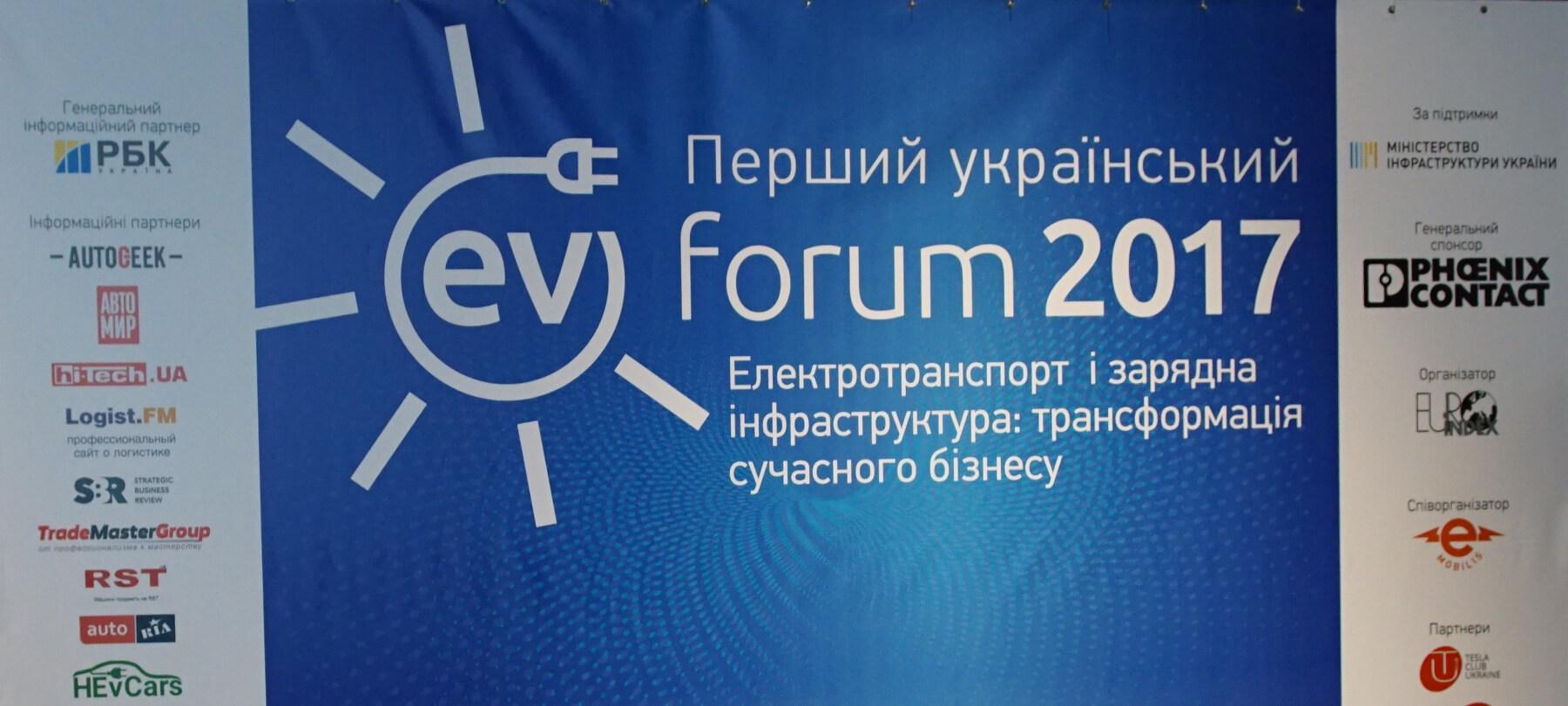 Первый украинский EVForum «Электротранспорт изарядная инфраструктура: трансформация современного бизнеса»