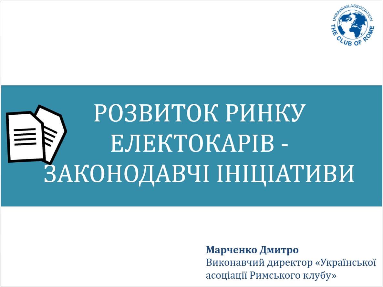 Дмитрий Марченко: развитие рынка электрокаров — законодательная инициатива