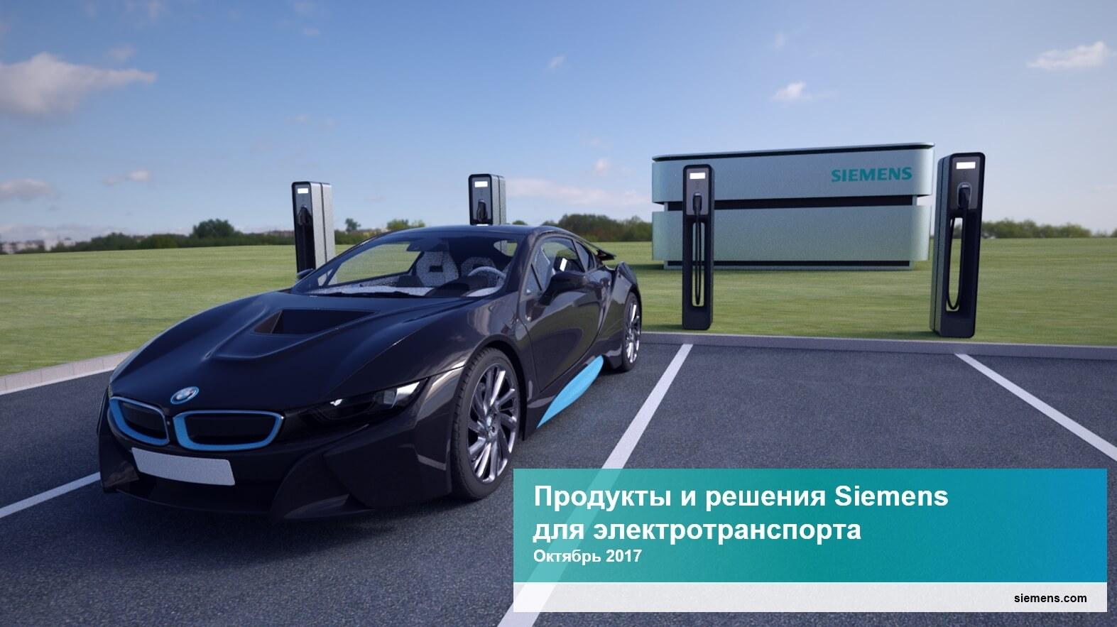 «Сименс Украина»: продукты и решения Siemens для электротранспорта