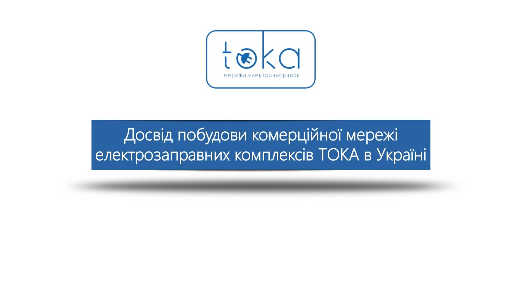 Вадим Войтович: опыт построение коммерческой сети электрозаправочных комплексов ТОКА в Украине