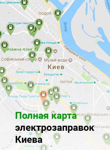Карта электрозаправок в Киеве