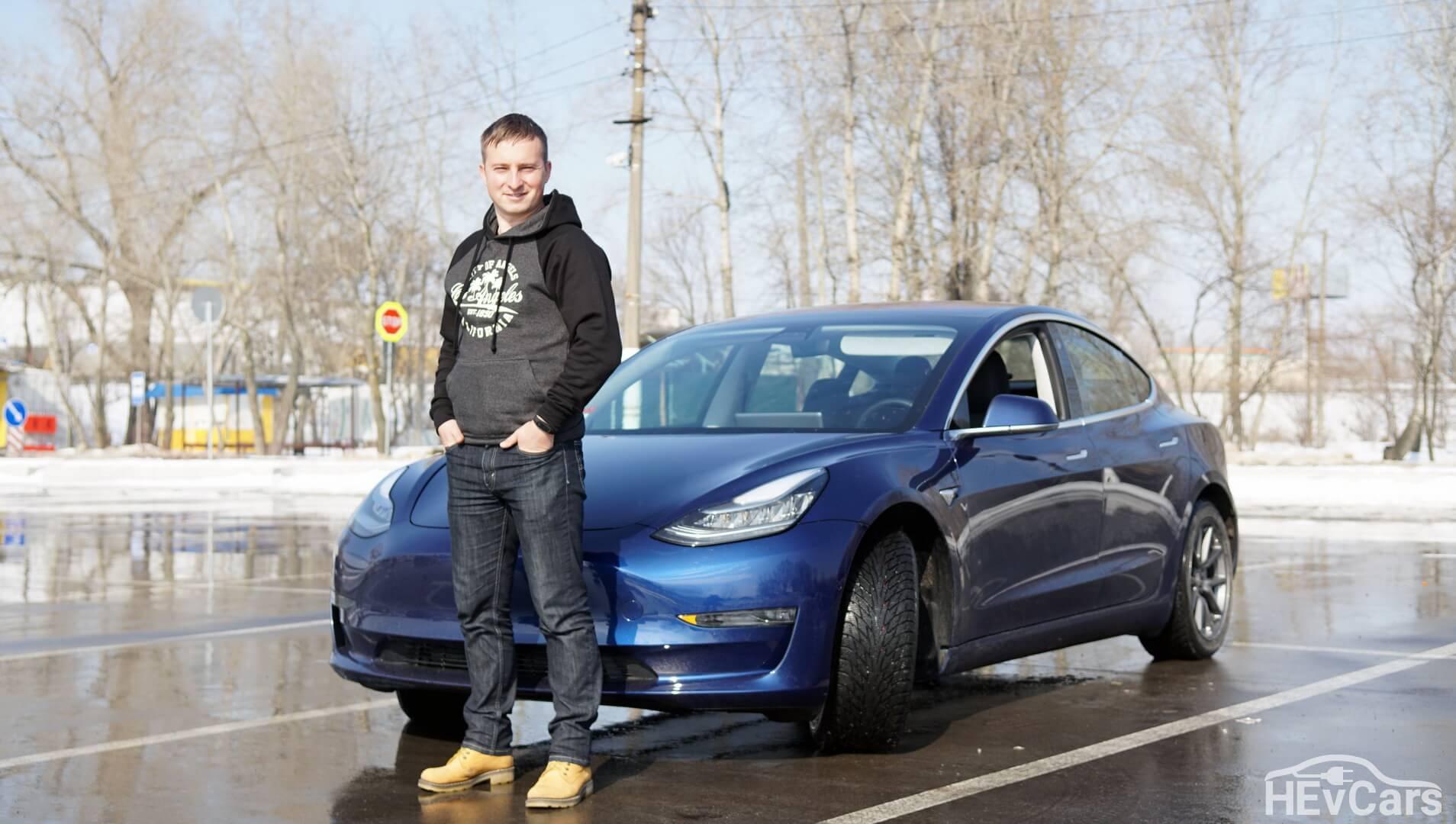 Александр Кравцов с Tesla Model 3