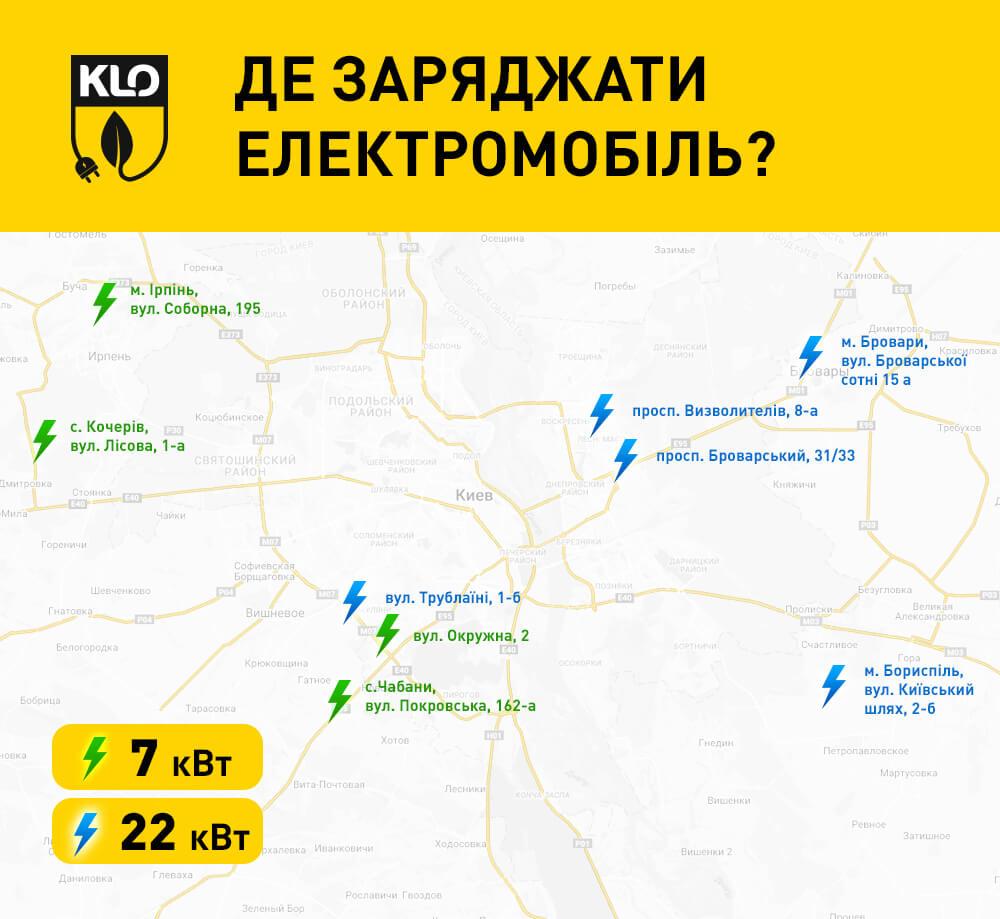 Карта зарядных станций для электромобилей в сети АЗК KLO