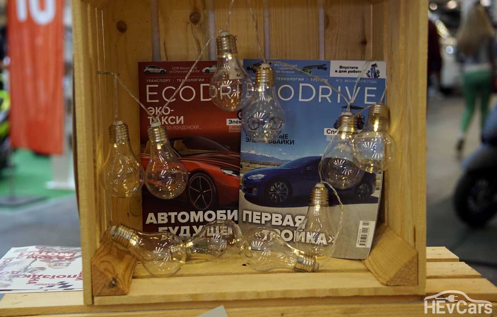 Первые 2 выпуска журнала, посвященного электрическим видам транспорта — Ecodrive