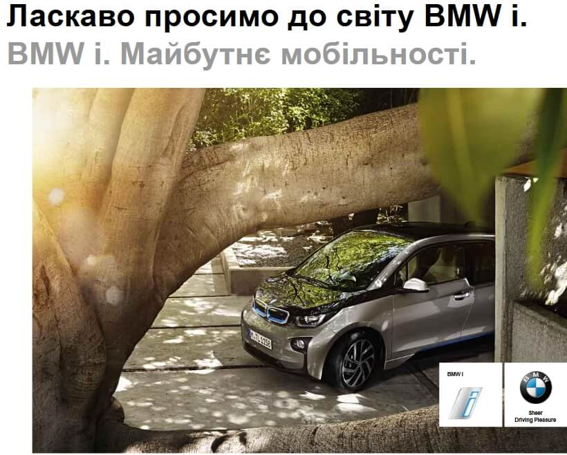Электромобили BMW— будущее уже сейчас