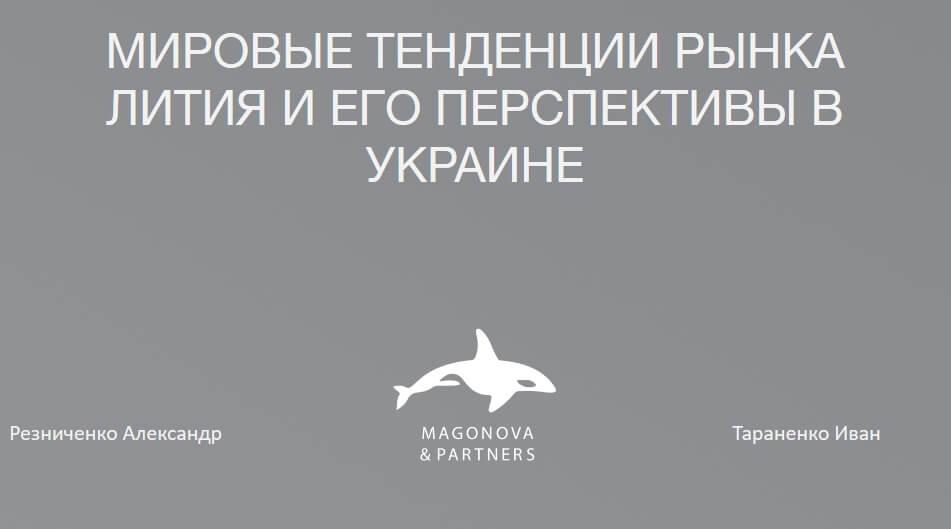 Мировые тенденции рынка лития иего перспективы вУкраине
