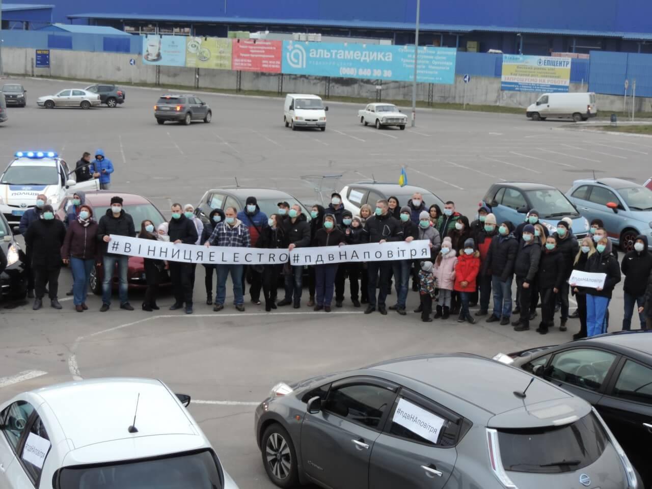 Сбор электромобилистов в Виннице
