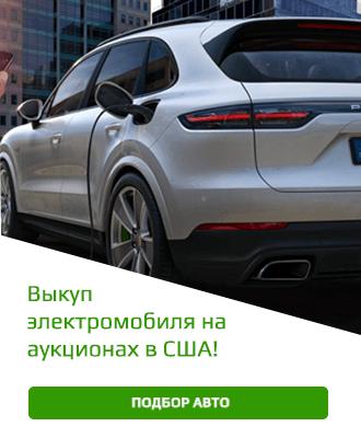 Выкуп электромобиля на аукционах США!