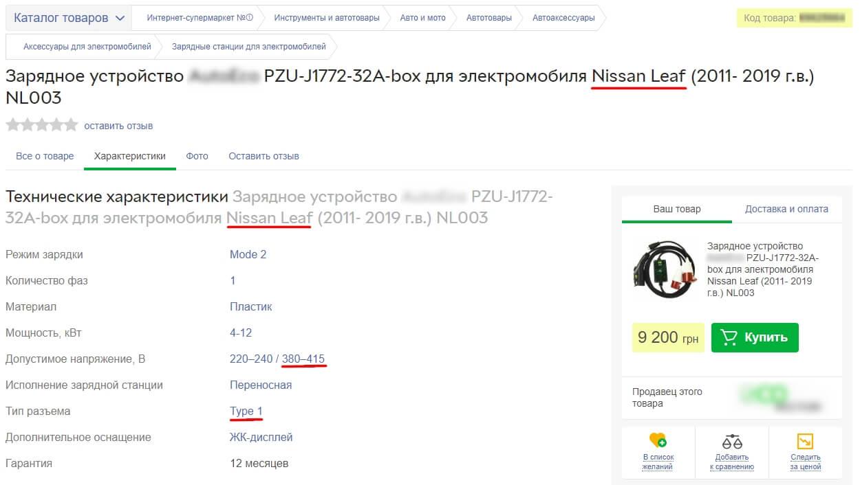 Скриншот с популярного в Украине Интернет-магазина