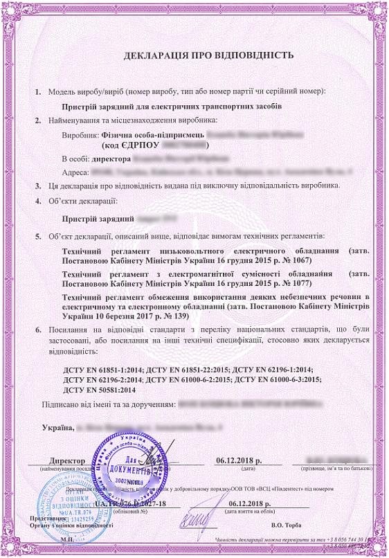 Декларация предпринимателя о соответствии производящего ней зарядного оборудования техническим нормам