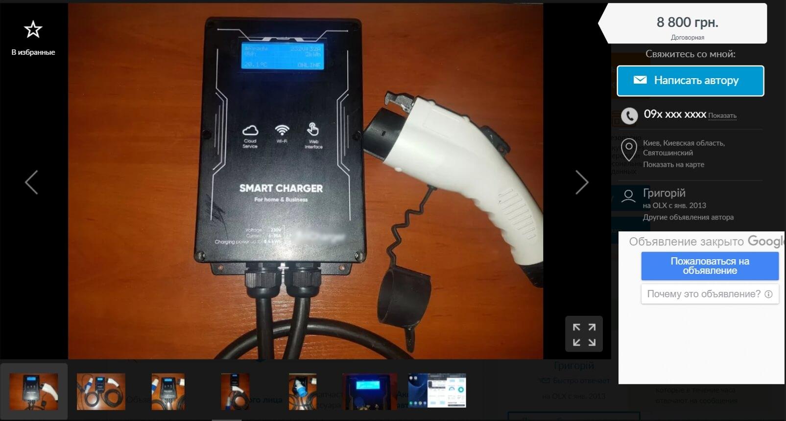 Сохраненный снимок экрана несуществующего производителя с популярного сайта объявлений